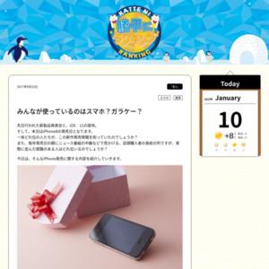 iPhone8が発売されることを知らない人、○%もいるの!? スマホとガラケだと、○○好きな人の方が多かった