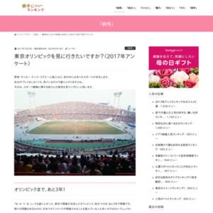 東京オリンピック、会場で観戦したい人は少ない? スポーツ観戦は今、人気がないのか?