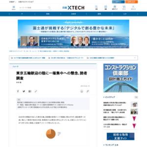 東京五輪歓迎の陰に一極集中への懸念、読者調査
