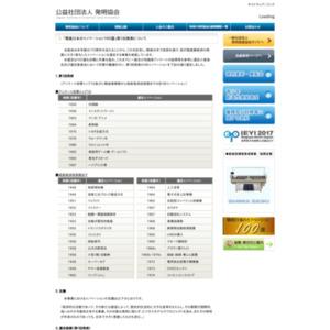 「戦後日本のイノベーション100選」第1回発表について