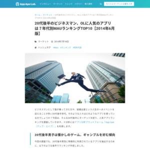 20代後半のビジネスマン、OLに人気のアプリは?年代別MAUランキングTOP10(2014年6月)