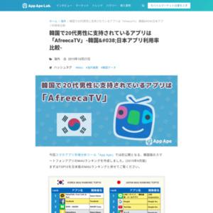 韓国で20代男性に支持されているアプリは「AfreecaTV」-韓国&日本アプリ利用率比較-