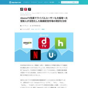 AbemaTV効果でライバルユーザーも大幅増?大型新人が活性化した動画配信市場の現状を分析