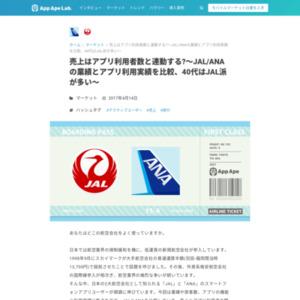 売上はアプリ利用者数と連動する??JAL/ANAの業績とアプリ利用実績を比較、40代はJAL派が多い