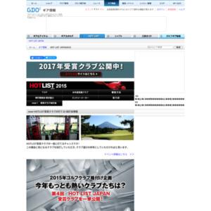 HOT LIST JAPAN2015