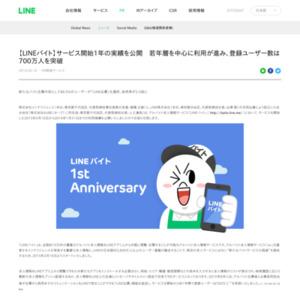 LINEバイト、サービス開始1年の実績