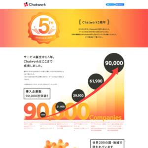「チャットワーク」5周年を記念してサービスにまつわる数字を公開