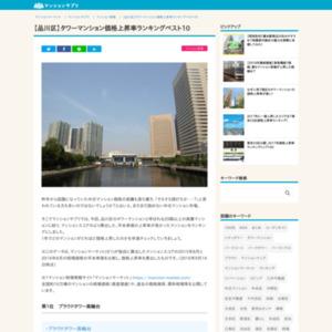 品川区タワーマンションの価格上昇率ランキングベスト10