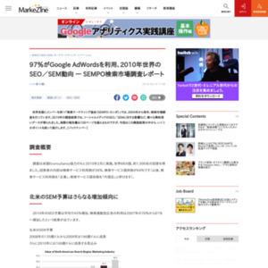 97%がGoogle AdWordsを利用、2010年世界のSEO/SEM動向 SEMPO検索市場調査レポート