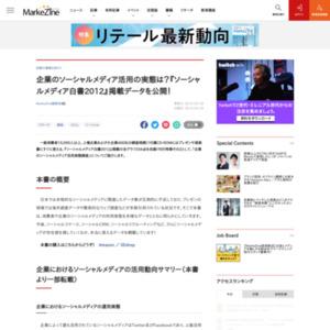 企業のソーシャルメディア活用の実態は?『ソーシャルメディア白書2012』掲載データを公開!