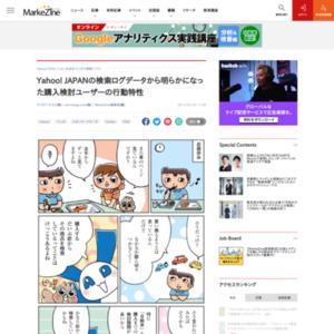 Yahoo! JAPANの検索ログデータから明らかになった購入検討ユーザーの行動特性