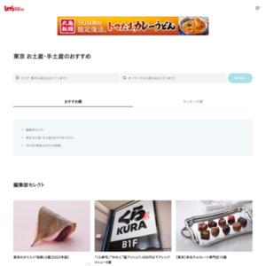 東京土産の人気ランキング