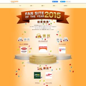 ファンサイト・オブ・ザ・イヤー2015