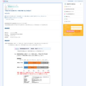 「平成27年7月以降JANコード表示が無くなること」への対応状況について