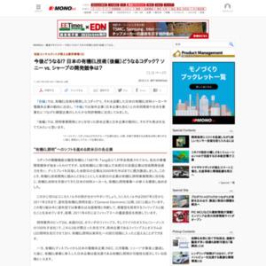 今後どうなる!? 日本の有機EL技術〔後編〕どうなるコダック? ソニー vs. シャープの開発競争は?
