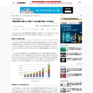 中国は特許大国になり得る? 日本企業が採るべき対応は