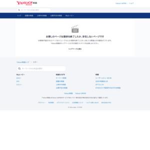 映画/興行成績ランキング予測 - Yahoo!映画
