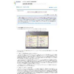 カレント・トピックス No.15-1 ERNST & YOUNGによる鉱業におけるビジネスリスクの分析