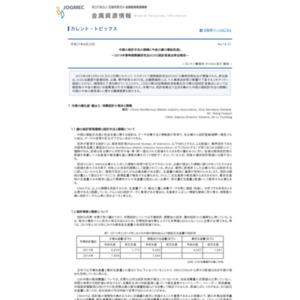 中国の統計手法の課題と今後の銅の需給見通し