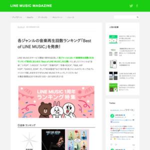 各ジャンルの音楽再生回数ランキング「Best of LINE MUSIC」
