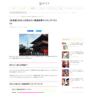 日本人が住みたい都道府県ランキングベスト10