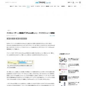 NTTドコモユーザーのiPhoneの購買意欲