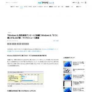 「Windows 8」発売直前アンケート!【後編】