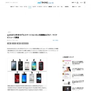 auの2012年冬モデルスマートフォンの人気機種はどれ?