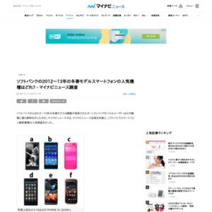 ソフトバンクの2012~13年の冬春モデルスマートフォンの人気機種はどれ?