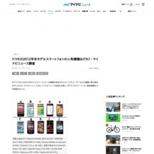 ドコモの2012年冬モデルスマートフォンの人気機種はどれ?