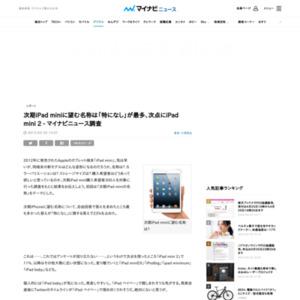次期iPad miniに望む名称は「特になし」が最多、次点にiPad mini 2