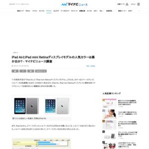 iPad AirとiPad mini Retinaディスプレイモデルの人気カラーは黒か白か?