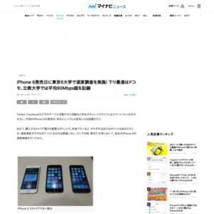 iPhone 6発売日に東京6大学で速度調査
