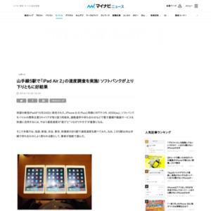 山手線5駅で「iPad Air 2」の速度調査