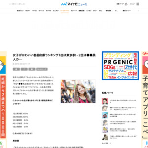 女子がかわいい都道府県ランキング1位は東京都! - 2位は●●美人の…