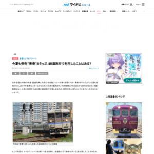 今夏も発売「青春18きっぷ」鉄道旅行で利用したことはある?