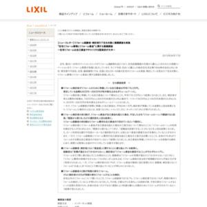 """""""住宅リフォーム事情とリフォーム資金""""に関する意識調査"""