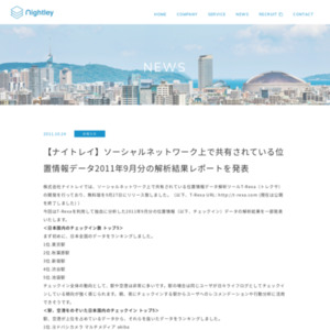 ソーシャルネットワーク上で共有されている位置情報データ2011年9月分の解析結果レポート