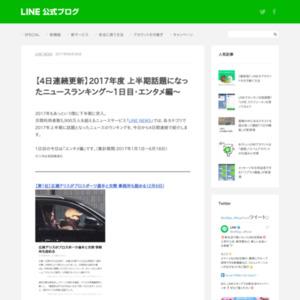 2017年度 上半期話題になったニュースランキング~1日目・エンタメ編~