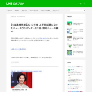 2017年度 上半期話題になったニュースランキング~2日目・国内ニュース編~