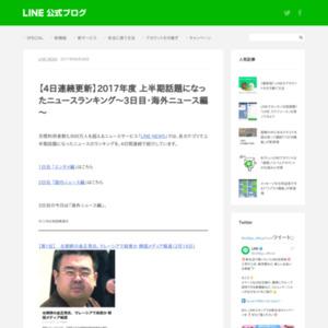 2017年度 上半期話題になったニュースランキング~3日目・海外ニュース編~
