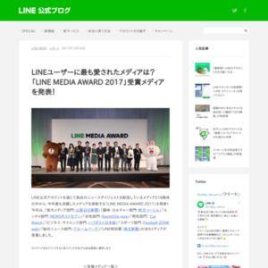 LINE MEDIA AWARD 2017