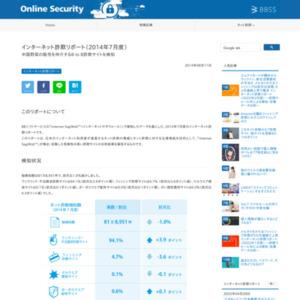 インターネット詐欺リポート(2014年7月度)