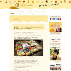 「日本人のポテトチップ塩味の〝定番″決定試食会」ベスト5