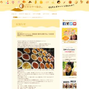 「夏直前!激辛お菓子No.1決定試食会」ベスト5