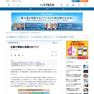 企業の情報化実態調査 前編