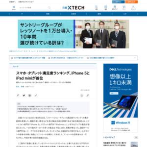 スマートフォン・タブレット満足度ランキング