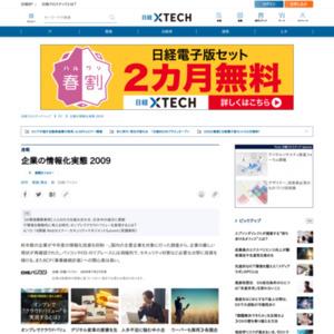 企業の情報化実態 2009