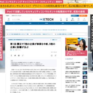 【実態調査】企業の事業継続計画(BCP)は役に立ったのか..