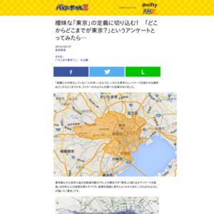 曖昧な「東京」の定義に切り込む! 「どこからどこまでが東京?」というアンケートとってみたら…